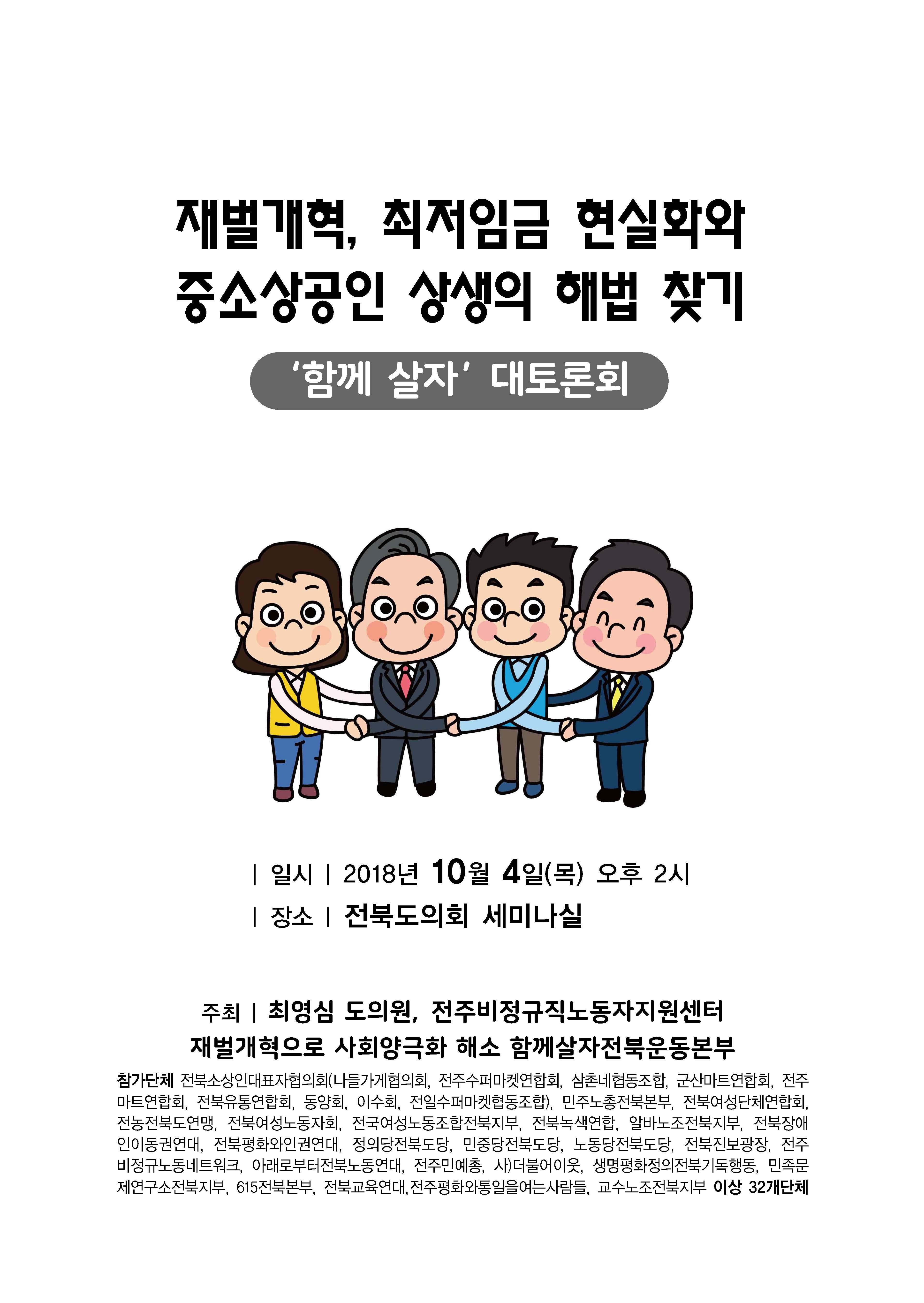 2018함께살자토론회 자료집-최종_페이지_01.jpg