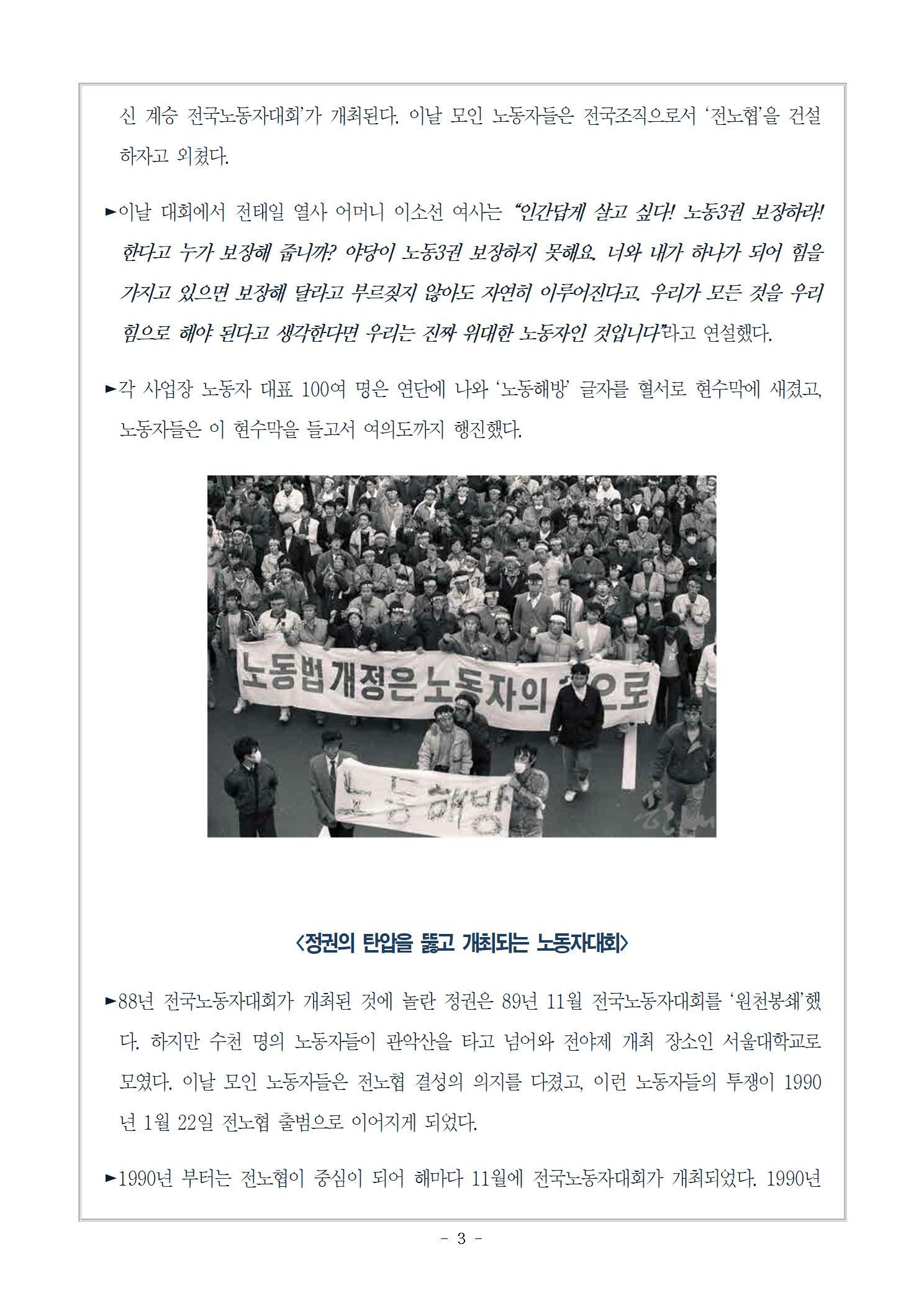 노동자대회003.jpg
