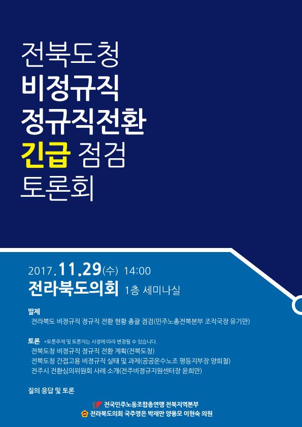 20171129-비정규직-정규직전환-토론회.jpg