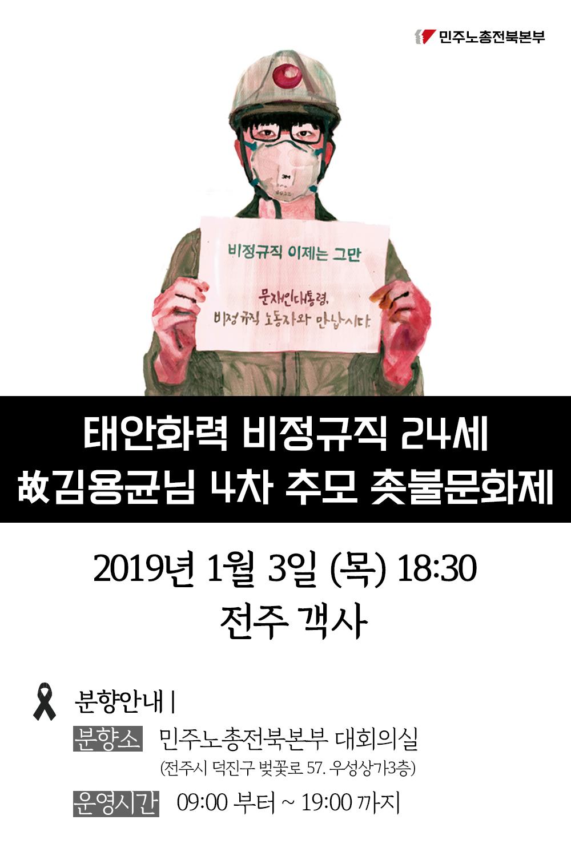 고 김용균님 추모4차일정안내.jpg