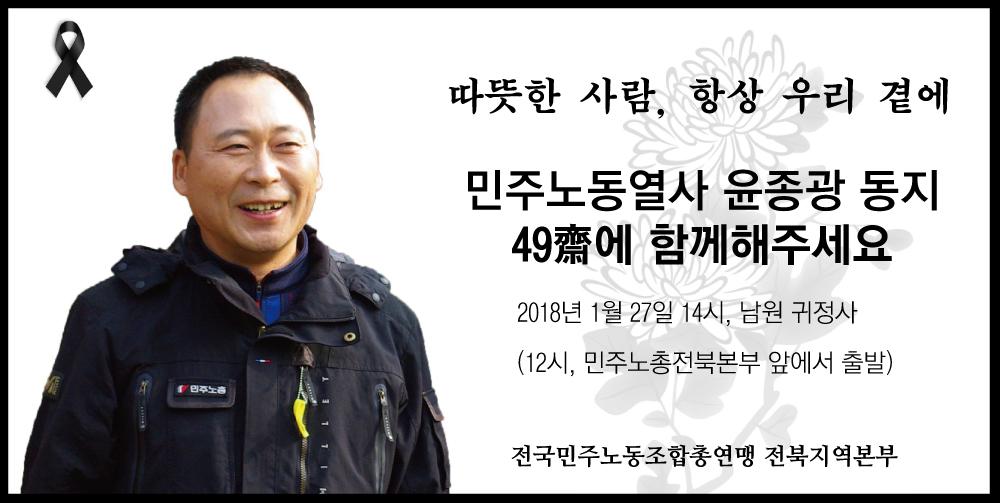 윤종광-열사-49재.jpg