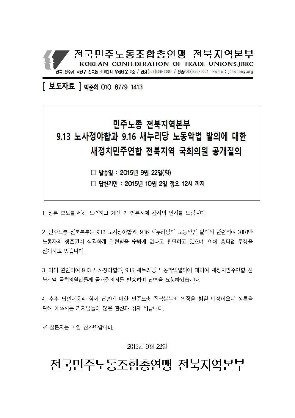 [보도자료]새정치민주연합 전북지역 국회의원 질의서001.jpg