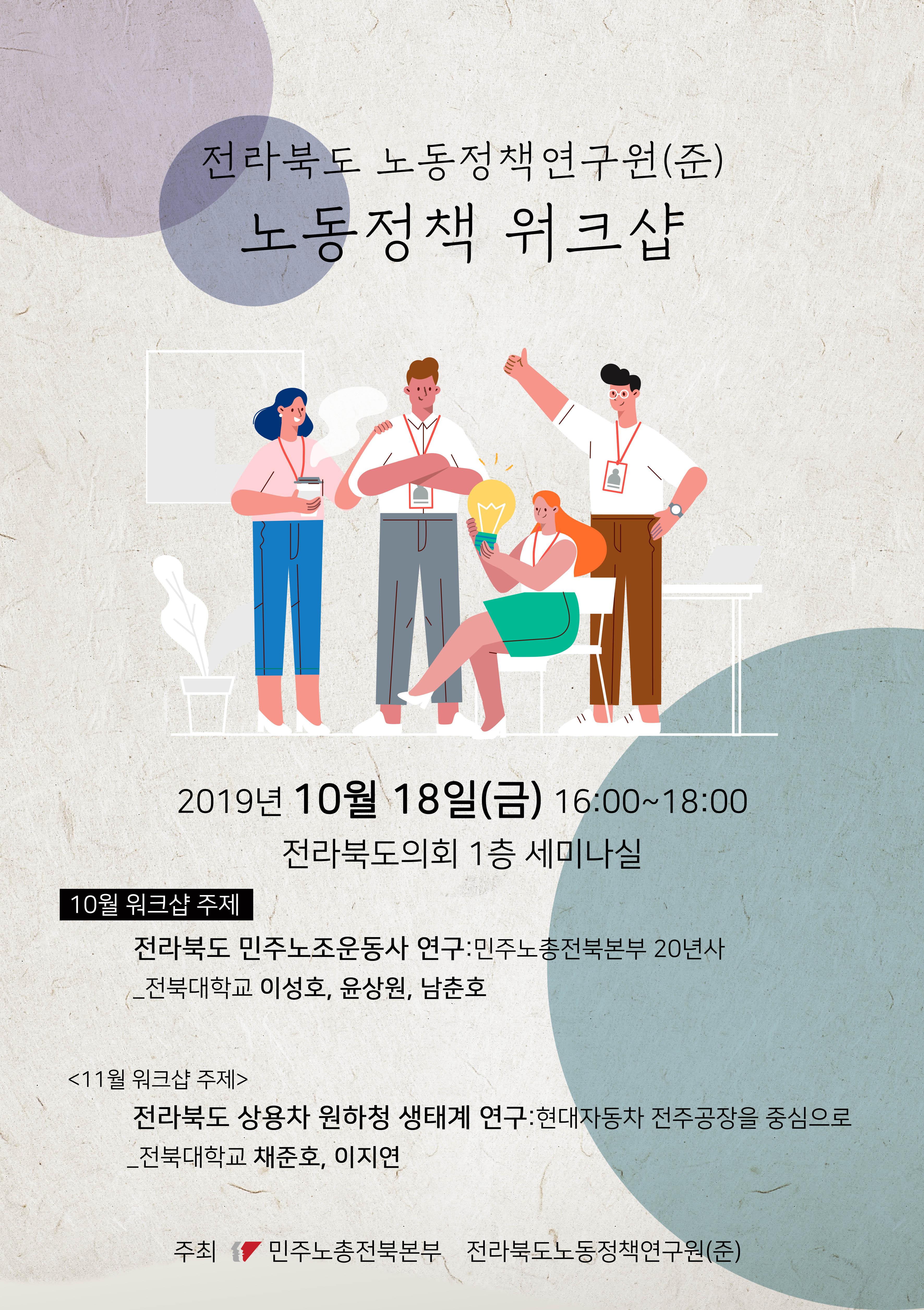 1004전라북도 노동정책연구원(준)노동정책워크샵.jpg