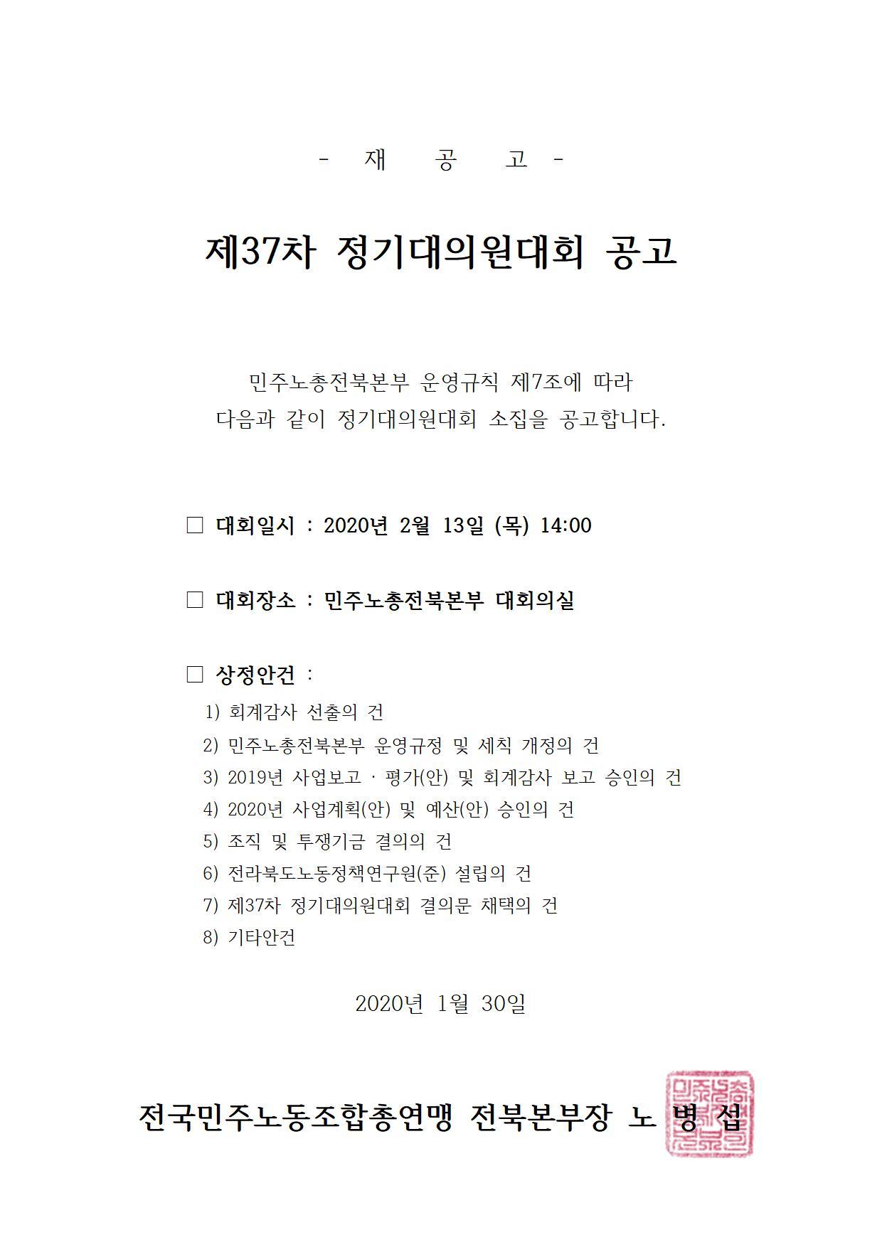 37차 정기대대 재공고001.jpg